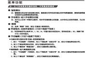 TCL王牌L42F3310B液晶彩电使用说明书