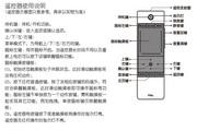 TCL王牌L37E4560A-3D液晶彩电使用说明书