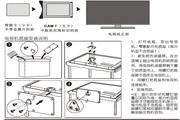 TCL王牌L32E4560A-3D液晶彩电使用说明书