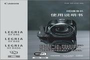 佳能LEGRIA HF R48数码摄像机说明书