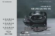 佳能LEGRIA HF R406数码摄像机说明书