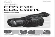 佳能EOS C500 PL数码摄像机说明书