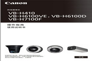 佳能VB-H410数码摄像机说明书