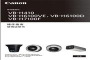 佳能VB-H7100F数码摄像机说明书