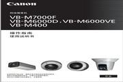 佳能VB-M400数码摄像机说明书
