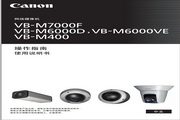 佳能VB-M7000F数码摄像机说明书