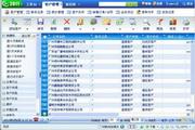 百新谷进销存管理系统 2011