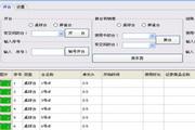 天启桌球、麻雀室计时系统 1.0