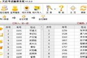 天启考试座位编排系统 2.5.0(高中免费版)