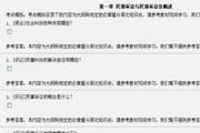 自考00918《民事诉讼原理与实务一》易考模考[历年真题库]