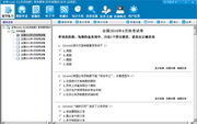 自考01848《公务员制度》易考模考[历年真题库]软件 5.0