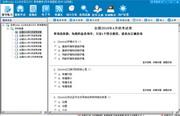 自考03292《公共关系口才》易考模考[历年真题库]软件 5.0