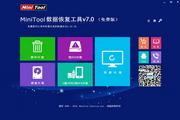 MiniTool 数据恢复工具免费版 7.1