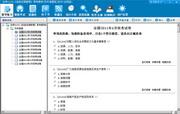 自考02378《信息资源管理》真题库学习软件 5.0