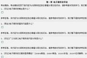 自考00996《电子商务法概论》易考模考[历年真题库]软件 5.