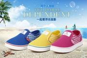 炫彩运动鞋PSD广告设计