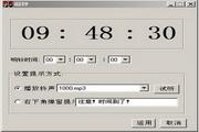 完美闹钟 1.0.04.08
