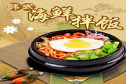 韩式海鲜拌饭PSD美食招贴