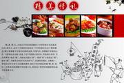 传统菜谱PSD分层素材
