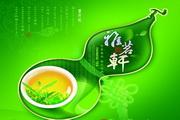 雅茗轩PSD茶海报设计