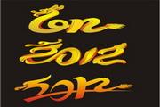 矢量2012字体设计素材