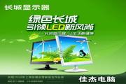 长城显示器PSD广告设计