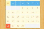 CSS3+jQuery制作简单的月历
