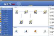 金多A5工业版ERP系统 4.29