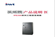 英威腾IPE2000-12-0002-4工程型变频器说明书
