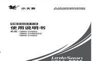 小天鹅TB65-3168G洗衣机使用说明书