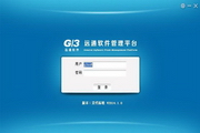 远通G3货代软件 货代标准 2014.1.0