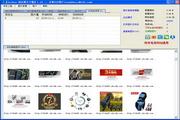 ZerBon 淘宝图片下载 1.28