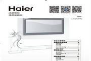 海尔LE32U51N液晶彩电使用说明书