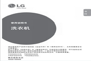 LG T90SS5HHS洗衣机使用说明书