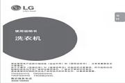 LG T90FS5HHS洗衣机使用说明书