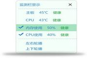 温度监测 1.0.7.16