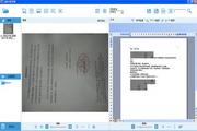OCR文档识别 1.0
