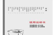 TCL XQB50-312S洗衣机使用说明书