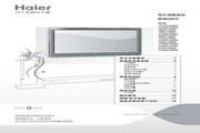 海尔LD58U3000液晶彩电使用说明书