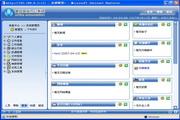 黄城网络办公系统 4.7.310