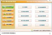 宏达办公事务管理系统 7.0