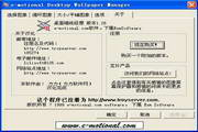 e-motional Desktop Wallpaper Manager