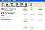 维克固定资产管理软件 2.1.150715