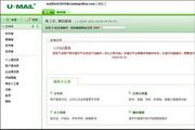 U-Mail 邮件服务器软件(邮件系统)