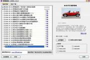 壁纸雷达 2011c.12rc9