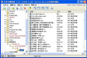 文件夹嗅探器 3.51