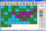 东方之星酒店管理系统软件 2014