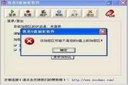 优易U盘加密软件 2.0