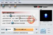 私房FLV/F4V视频转换软件