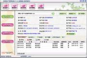 美萍客户管理系统 2015.3